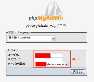 phpadminログイン.png